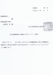 P様 50代男性(障害厚生年金3級 遡及請求 うつ病エピソード)