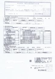 栃木県小山市 T様 50代 男性(障害厚生年金2級 事後重症請求慢性腎不全)