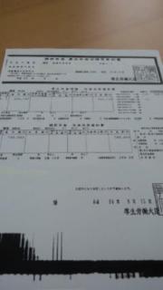 茨城県水戸市 B様(障害厚生年金2級 事後重症請求)