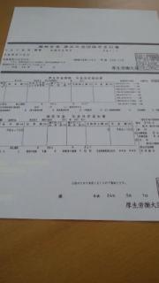 茨城県桜川市 C様(感想はご家族の方より、障害基礎年金1級 障害認定日請求)