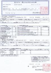 茨城県土浦市 L様(障害厚生年金2級 事後重症請求)