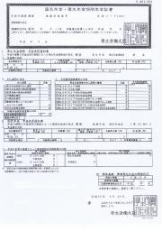 茨城県小美玉市 N様 男性 統合失調症(障害厚生年金 2級 事後重症請求)