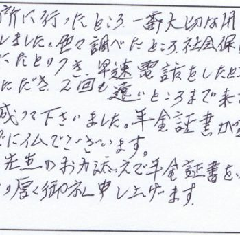 J様(匿名希望)