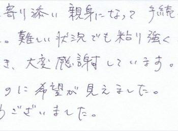 茨城県 AA様(障害基礎年金2級 遡及請求 40代女性 脳脊髄液減少症)