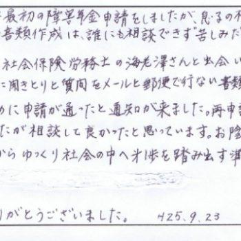 茨城県東海村 G様ご家族様(障害基礎年金2級 事後重症請求 30代男性 統合失調症)
