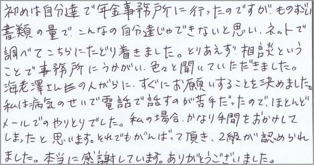 茨城県水戸市 BB様(障害基礎年金2級 事後重症請求 30代女性 統合失調症)