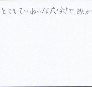栃木県那珂川町 I様(障害基礎年金2級 事後重症請求)