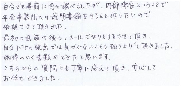 茨城県笠間市 M様(障害厚生年金3級 遡及請求 40代男性 クローン病)