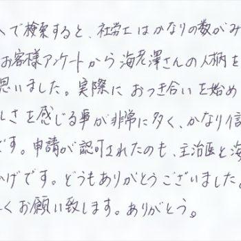 茨城県鉾田市 R様(障害厚生年金2級 事後重症請求 40代男性 脳出血後遺症)