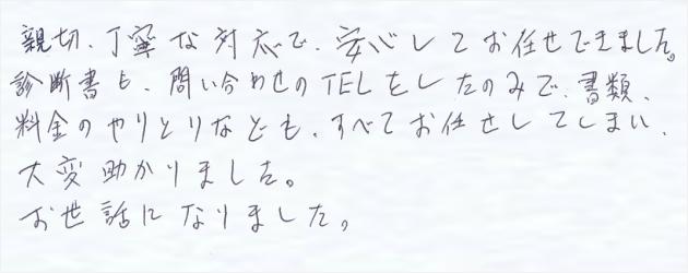 茨城県土浦市 S様(障害厚生年金3級 事後重症請求 40代男性 糖尿病)