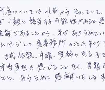茨城県日立市 U様(障害厚生年金2級 事後重症請求 50代男性 双極性障害)