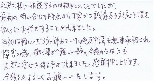 茨城県 牛久市 FF様(障害厚生年金2級 遡及請求 50代女性 てんかん)
